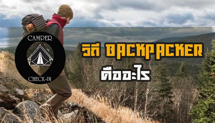 วิถี Backpacker คืออะไร