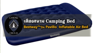 Bestway™รุ่น Pavillo Camping Inflatable Air Bed camper-checkin.com เตียงสนาม อุปกรณ์