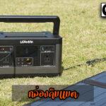 กล่องคีบเเบต อุปกรณ์แคมป์ปิ้งยี่ห้อ OEM/ LEMARK รุ่น P63