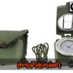 เข็มทิศสำหรับเดินป่า ยี่ห้อ JOCKEY รุ่น DM 0529-6