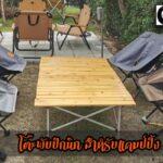 โต๊ะพับปิกนิก สำหรับแคมป์ปิ้ง 2021